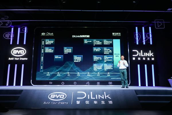 NFC钥匙、透明底盘!比亚迪DiLink 2.0厉害了(第1页) -