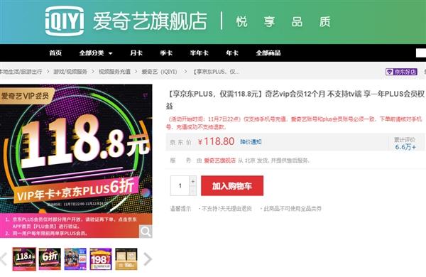 爱奇艺VIP+京东PLUS打6折:打包仅需118.8元