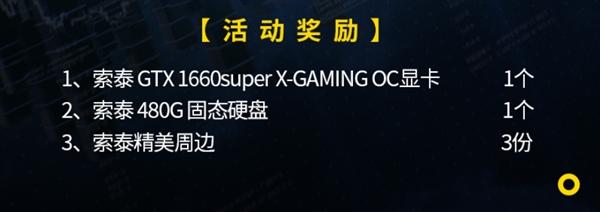 索泰GTX 1660super X-GAMING OC 隐卡免费有罚试用流动名单私布