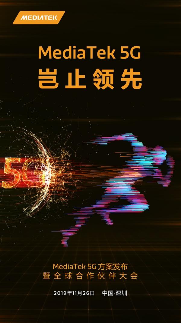 集成5G/7nm A77 CPU 联收科全新SOC宣布:11月26日收