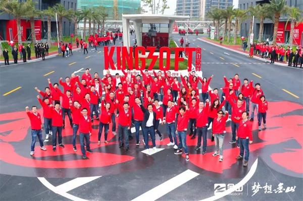 金山办公WPS明日上市!雷军:坚持梦想并最终取胜的励志故事