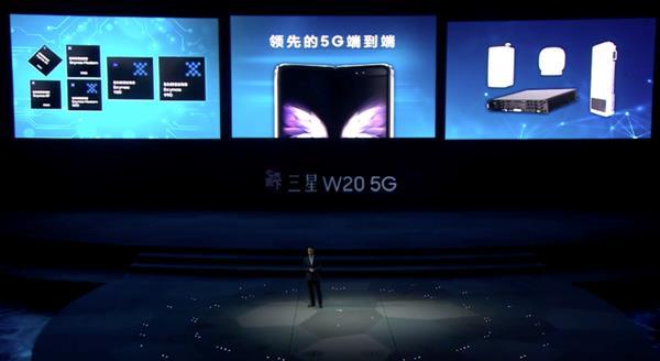 三星第二款折叠屏手机W20 5G来了:7.3寸2K主屏、尊享VIP服务
