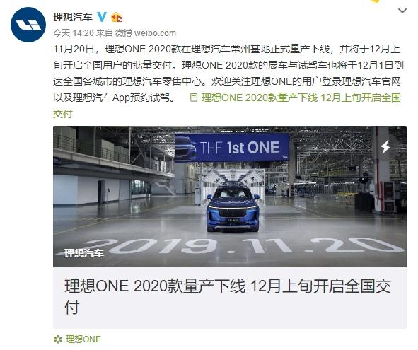理想ONE 2020款正式下线:12月开启批量交付