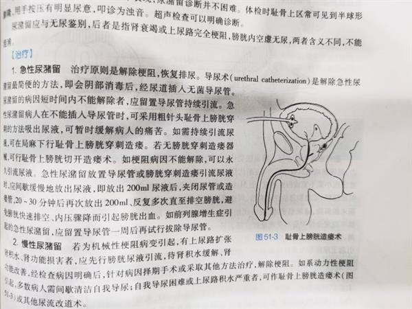大夫用嘴帮老人吸尿液 丁香园:这是个很坏的宣传
