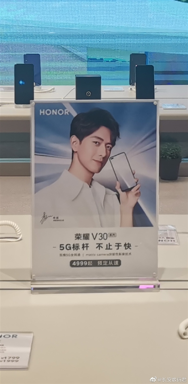 要卖4999元?荣耀V30价格曝光:11月26日发
