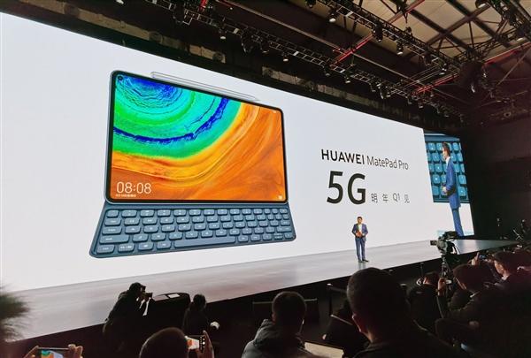 华为MatePad Pro还有5G版本 芯片晶体管超103亿+支持无线正反向充电