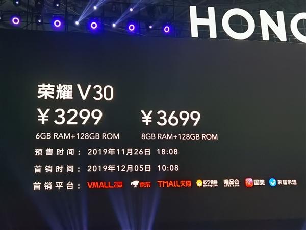 30个月不卡的5G标杆旗舰来了!荣耀V30系列售价公布:3299元起