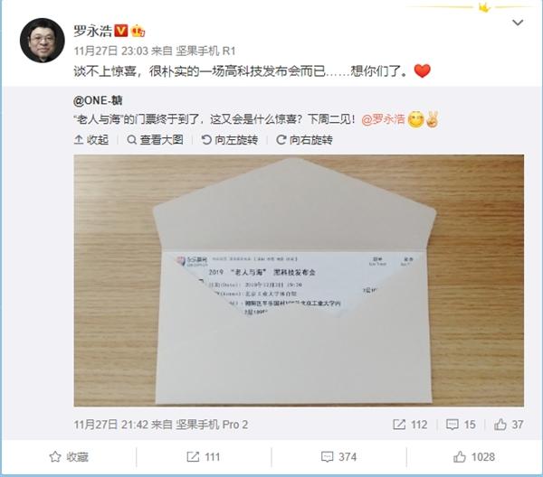 羅永浩透露發布會內容:很樸實的一場高科技盛會