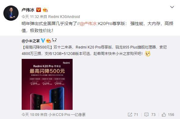 盧偉冰:紅米K30將用上液冷散熱 彈出式全面屏沒了