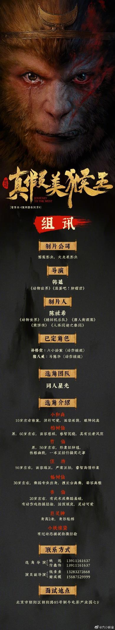 《西游记真假美猴王》电影确定 六小龄童真人演绎经典孙悟空