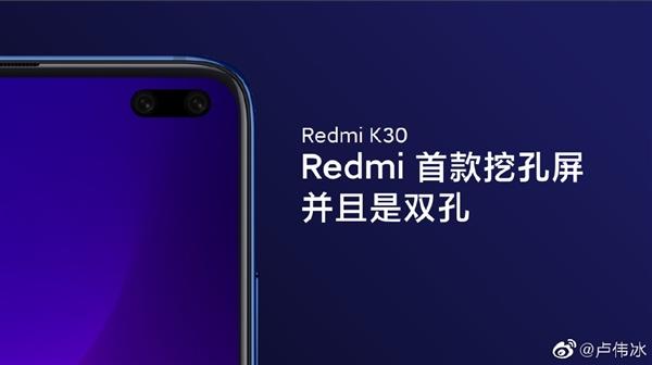 双模5G手机Redmi K30来了 卢伟冰:有更大的惊喜待揭晓