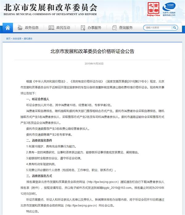 办ETC吗?北京发改委:重新核定高速公路收费标准