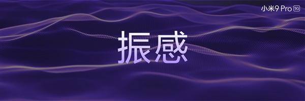 林斌首次提及小米10 Pro:振感世界第二