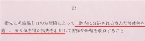 日本公司禁止舔手指翻纸引热议 网友:希望全人类禁止这种行为