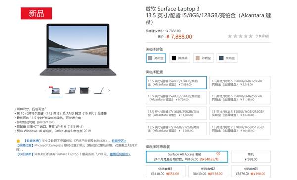 10代酷睿+最强定制锐龙!微软Surface Laptop 3发售:24期分期免息