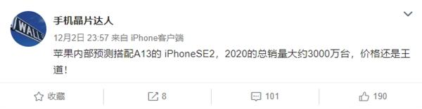 RMB不到3千 iPhone SE2要火:预计明年出货量将达3000万台