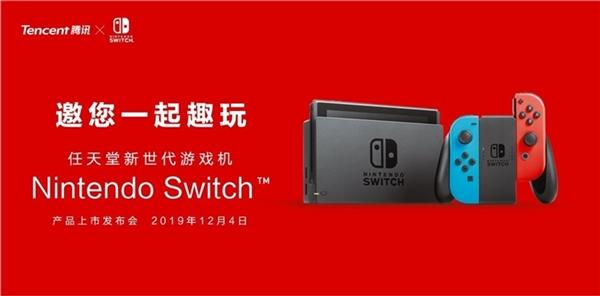 腾讯代理!国行版Switch发布会邀请函亮相:12月4日见