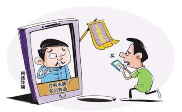 """佩戴""""开光粉晶""""可告别单身?腾讯手机管家提醒网上算命暗藏骗局"""