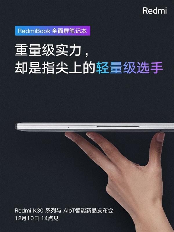 RedmiBook全面屏笔记本娇躯亮相:单手也能轻松举起