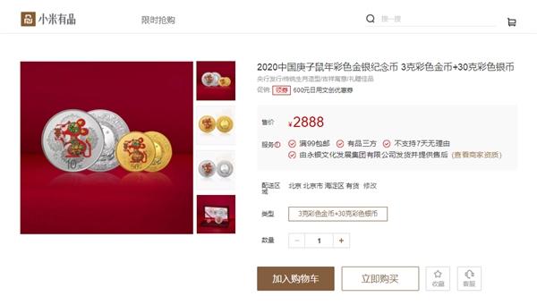 成色99.9% 小米有品开卖鼠年纪念币:2888元
