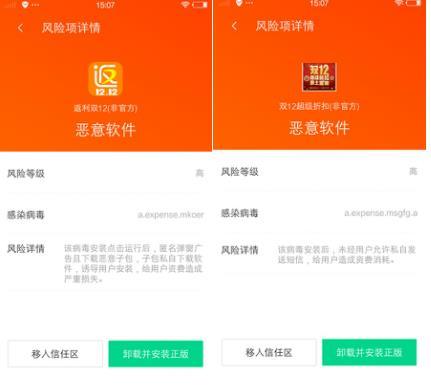 """体彩外围网站-精准查杀四款双十二相关病毒软件 腾讯手机管家安全""""剁手""""必备"""