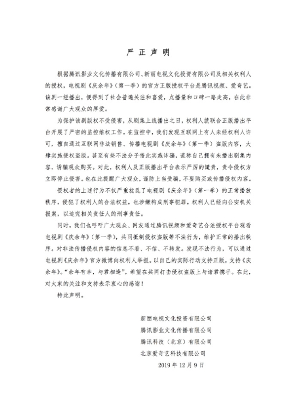 电视剧《庆余年》被大肆盗版 官方:已报案