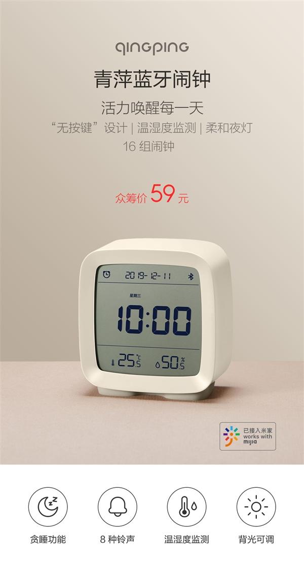 小米有品众筹青萍蓝牙闹钟:集闹钟、温湿度监测、小夜灯三合一