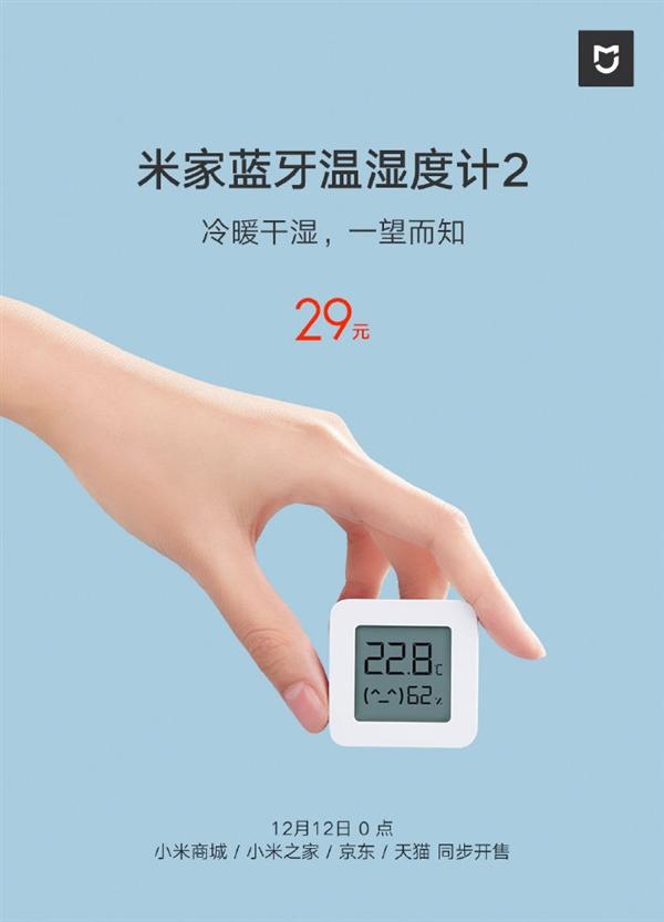 米家蓝牙温湿度计2发布:29元 一颗电池用一年