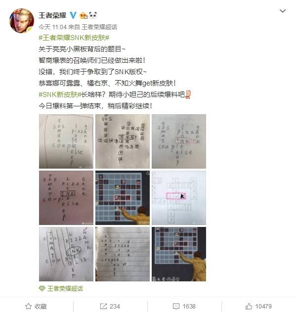 《王者荣耀》首款SNK皮肤娜可露露晚萤来了:中原麻衣配音