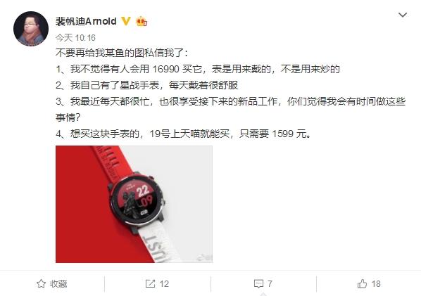 星战手表被炒到1.7万元?华米科技副总裁回应