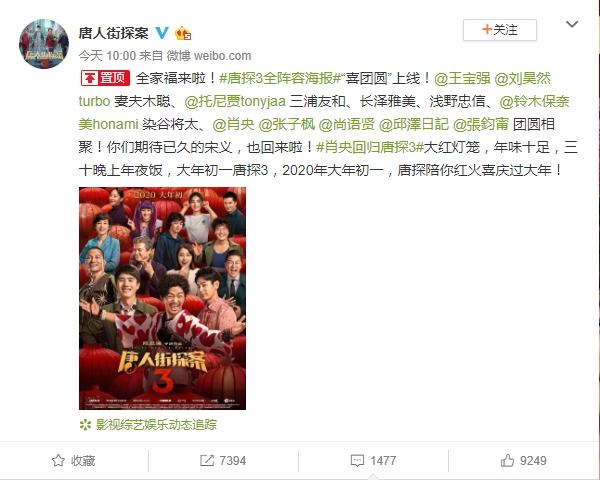 王宝强主演 《唐人街探案3》预告:春节上映