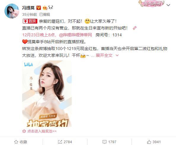 前斗鱼一姐冯提莫转战B站 12月23日起直播