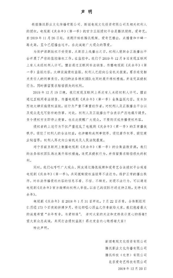 """庆余年官方呼吁打击盗版 网友依旧 """"伤口撒盐"""":吃相难看"""