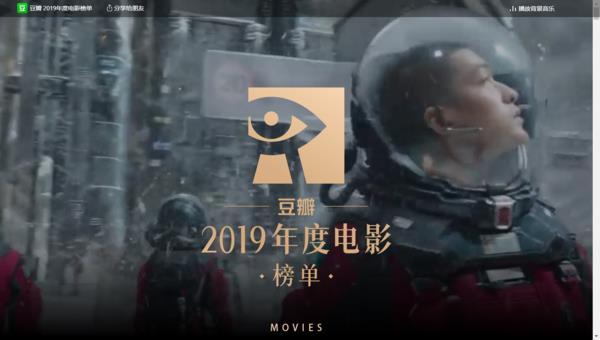 豆瓣2019年度电影榜单出炉 你都错过了什么?