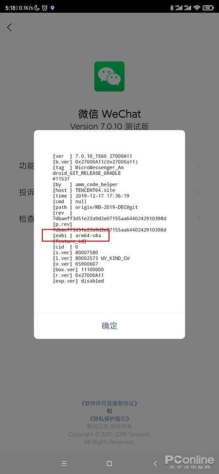 不止黑黑模式 微信7.0.10竟有如此多幼转折