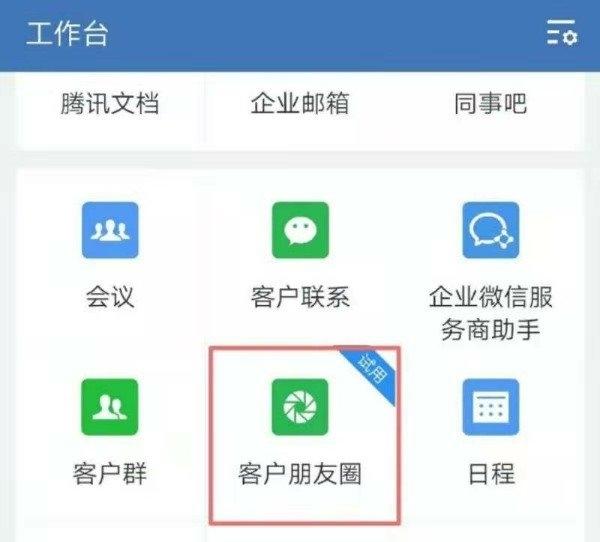 """又一个微信至交圈 企业微信上线""""客户至交圈""""功能"""