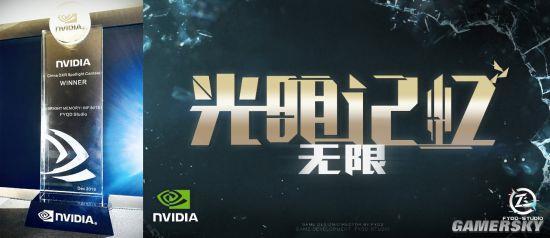 《清明记忆:无限》获英伟达RTX比赛大奖 游玩现已上架Steam