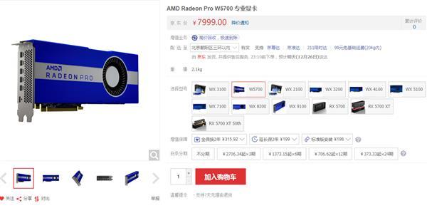 7999元 7nm工艺 AMD Radeon Pro W5700专科卡上架