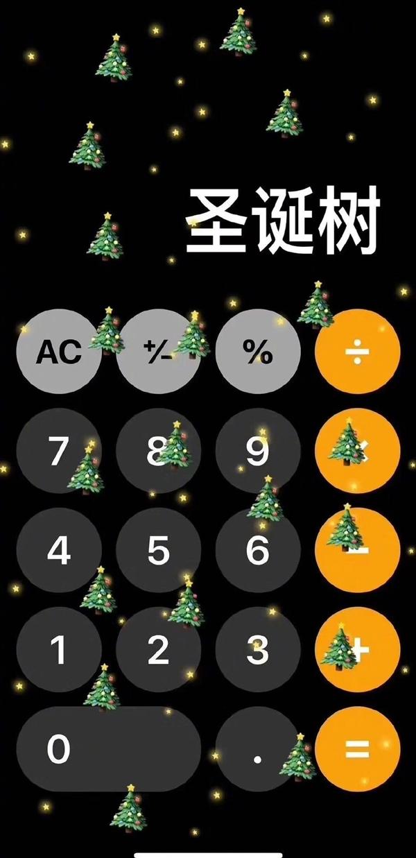47000除以188会展现满屏圣诞树?又收割一波智商税