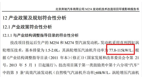 """北京奔驰即将详细换""""芯"""" 展望最早2020年亮相"""