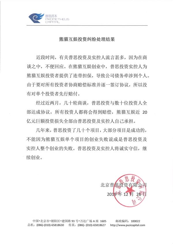 20亿!熊猫互娱投资亏损由王思聪承担 媒体曝林宁脱手救子