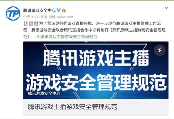 腾讯公布游玩主播开挂责罚措施:作弊账号将被悠久封禁