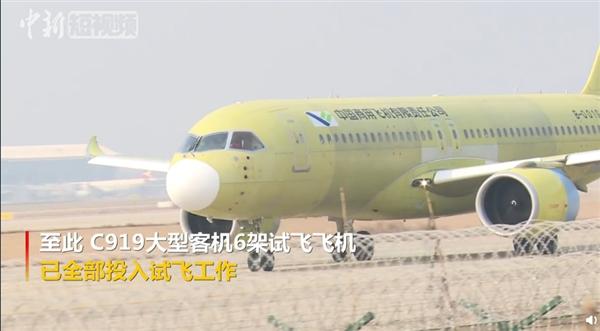"""国产C919大飞机106架成功始飞:正式进入""""6机4地""""大强度试飞阶段"""