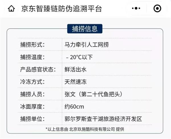 京东承包查干湖肥头鱼1/3产量:一鱼一码可追溯