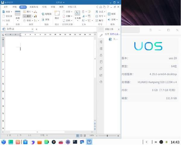 永中Office與統一操作系統UOS完成適配:辦公體驗媲美Win+Office