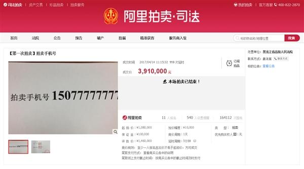391万买一个手机号 网友:买套房它不香吗?