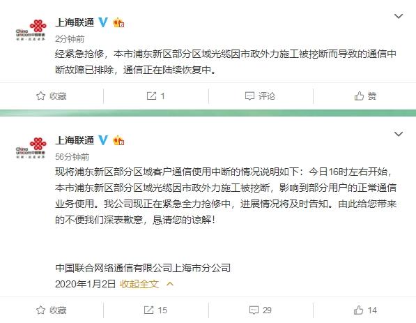 上海联通崩了 官方:光缆被挖断 不息恢复中