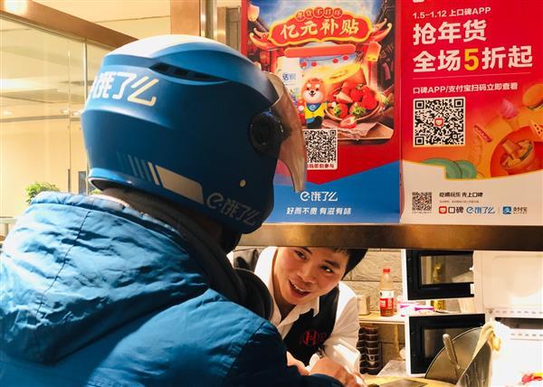 """""""故宫宫廷食盒""""饿了么首发 口碑饿了么""""奉旨""""给年轻人发亿元过年补贴"""