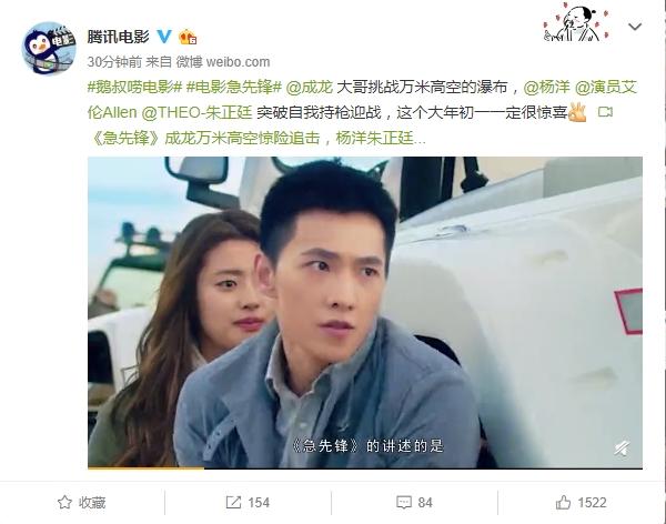 成龙/徐若晗主演 《急前卫》大岁始一上映