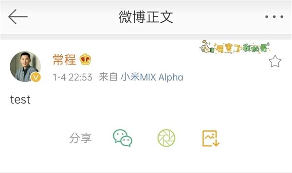 常程微博秀幼米MIX Alpha:随后秒删